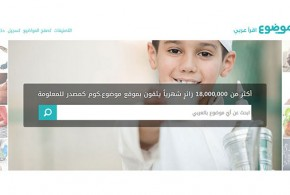تعرّف على أفضل موسوعة عربية