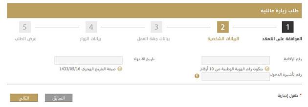 صورة خطوة2 طلب تأشيرة زيارة إلى السعودية