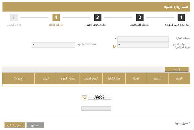 صورة خطوة4 طلب تأشيرة زيارة إلى السعودية