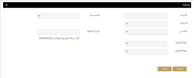 صورة خطوة5 طلب تأشيرة زيارة إلى السعودية