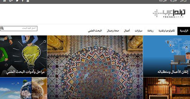 إثراء جديد للمحتوى العربي من خلال موقع ترندز عرب