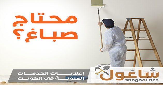 موقع شاغول دليل من يبحث عن صباغ في الكويت أو تركيب ورق جدران